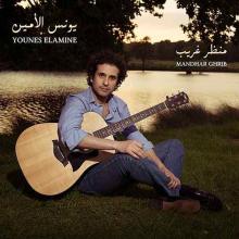 Mandhar Ghrib - Younes Elamine